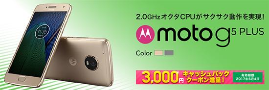 BIGLOBE SIMで販売する「Moto G5 Plus」