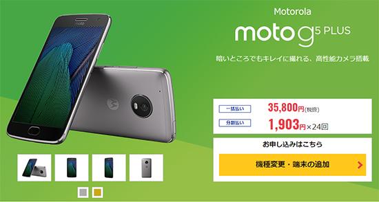 DMMモバイルで販売する「Moto G5 Plus」の価格