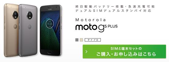 IIJmioで販売する「Moto G5 Plus」