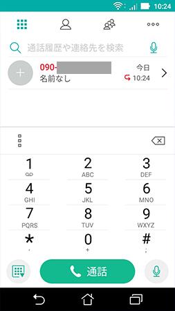 通知画面から起動できるのは通常の電話アプリ