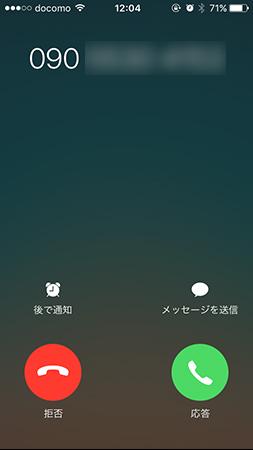 電話番号が未登録の場合でも番号がそのまま表示