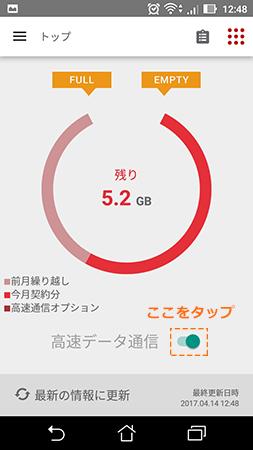 楽天モバイルSIMアプリは高速データ通信のON/OFFが簡単に切り替え可能