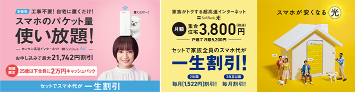 「SoftBank Air」と「SoftBank 光」