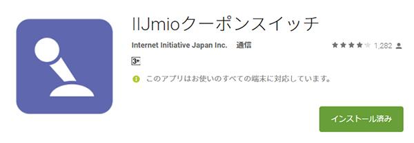 みおぽんはApp StoreかGoogle Playからダウンロードできる