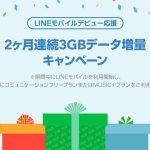 LINEモバイルデビュー応援 2ヶ月連続3GBデータ増量キャンペーン