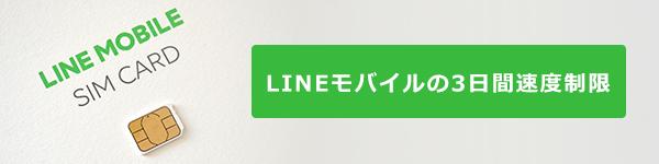 LINEモバイルの3日間速度制限
