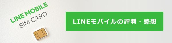 LINEモバイルの速度に関する評判・感想