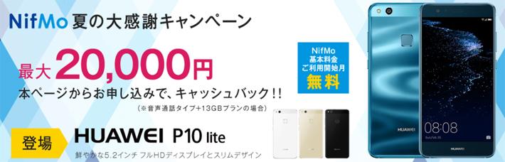 スマートフォンとSIMのセットで最大20,000円キャッシュバックキャンペーン