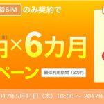 通話SIMのみで通話SIMで月額基本料1,000円×6ヶ月割引キャンペーン