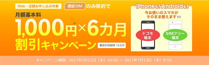 通話SIMのみで月額基本料1,000円×6ヶ月割引キャンペーン