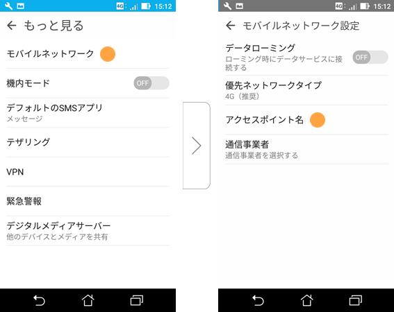 「モバイルネットワーク」→「アクセスポイント」の順にタップ