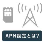 APN設定とは?