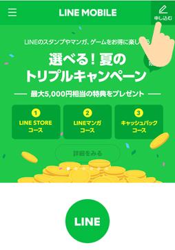 LINEモバイル公式サイトから申し込みへ