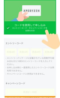 「コードを使用して申し込み」を選択して、キャンペーンコードを入力する