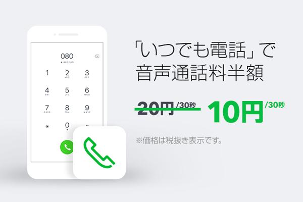 通話アプリ「いつでも電話」