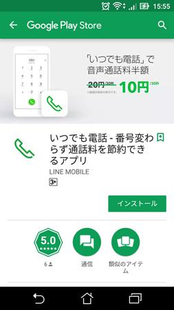 Google Playでいつでも電話をインストールする