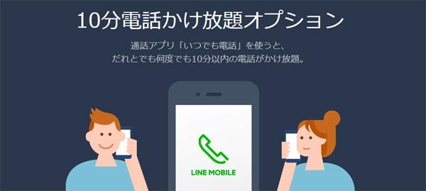 LINEモバイルの10分電話かけ放題オプション