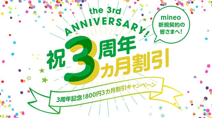 mineo(マイネオ)の3周年記念!800円3カ月割引キャンペーンを実施!