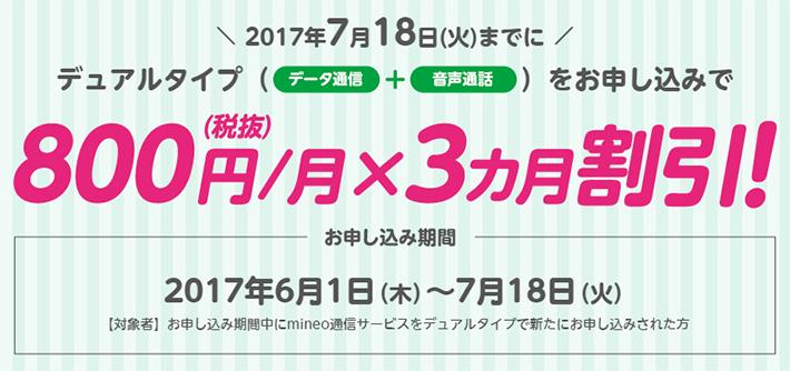 3周年記念!800円3カ月割引キャンペーン