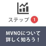 格安SIMへ乗り換える前にMVNOについて知っておこう!