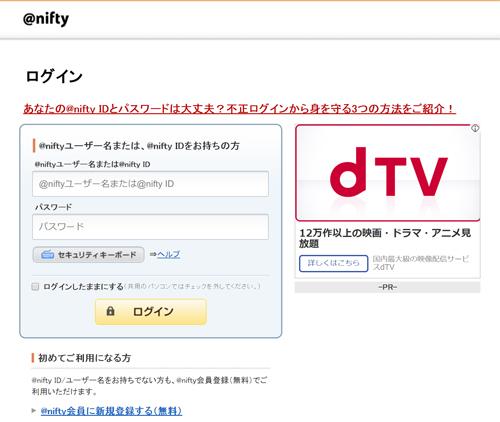 受取口座登録ページへアクセス