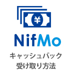 NifMoのキャッシュバックを受け取る口座登録方法