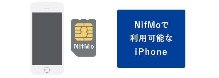 NifMoで利用可能なiPhone端末