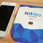 NifMoのSIMをiPhoneで使用するための設定方法
