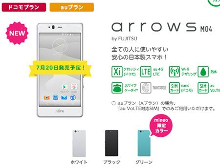 mineoが販売する「arrows M04」