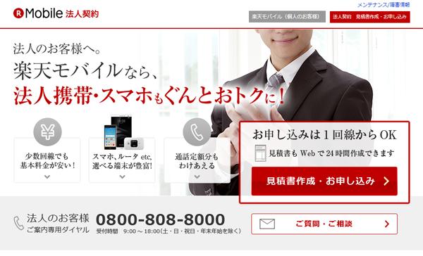 楽天モバイルの法人向けサービス