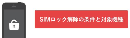 SIMロック解除の条件と対象機種