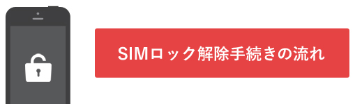 SIMロック解除方法・手続きの流れ