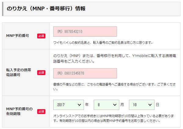 MNP予約番号の入力画面