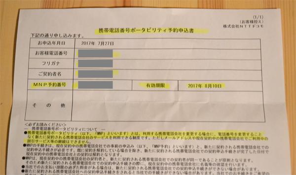 NTTドコモで取得したMNP予約番号(携帯電話番号ポータビリティ予約申込み書