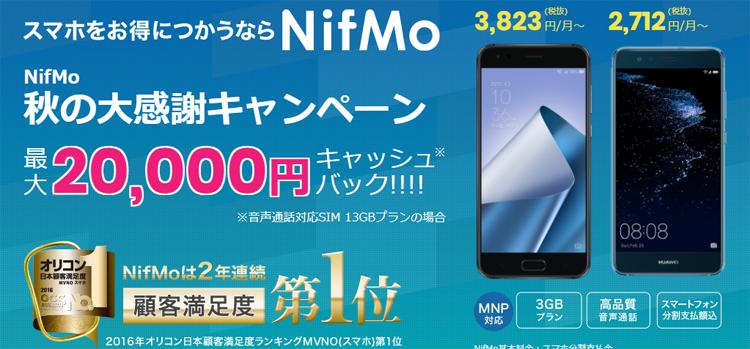 Nifmoの最大2万円キャッシュバックキャンペーン