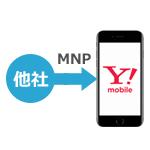 MNPでY!mobileに乗り換えよう!MNP転出から申し込み、利用までの流れ