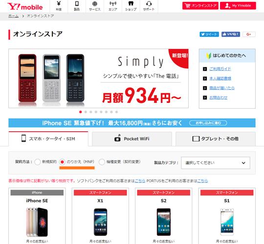 Y!mobile公式サイト