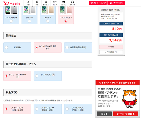 Y!mobileの申し込み画面
