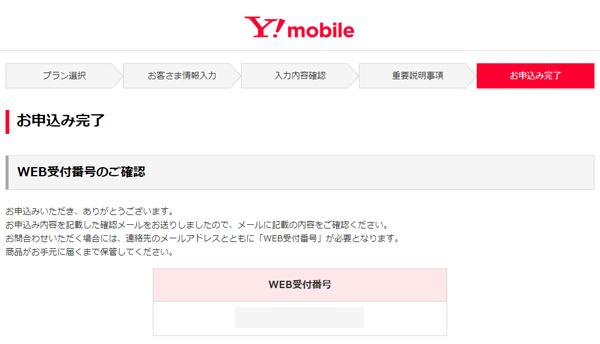 Y!mobileの申込み完了