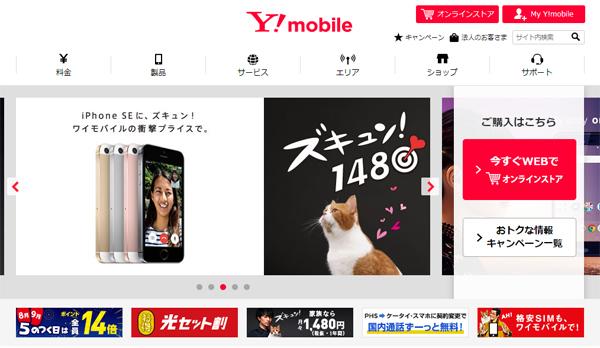 Y!mobileのSIMカードとiPhoneを実際にMNPで申し込む