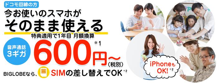 最大15,600円キャッシュバックキャンペーン