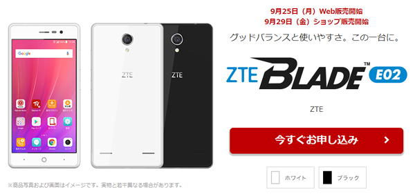 ZTE BLADE E02は楽天モバイルで販売