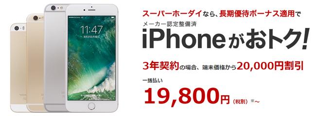 iPhone SEなら3年の最低利用期間を選択することで、実質19,800円から購入できる