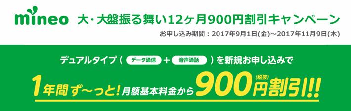 mineo(マイネオ)の「大・大盤振る舞い12カ月900円割引キャンペーン」