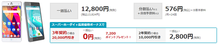 ZTE BLADE E01なら3年の最低利用期間で実質0円で購入可能!