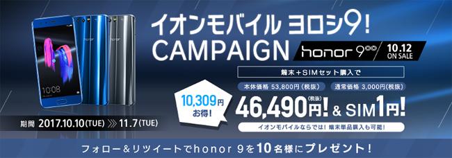 イオンモバイルで販売するhonor 9