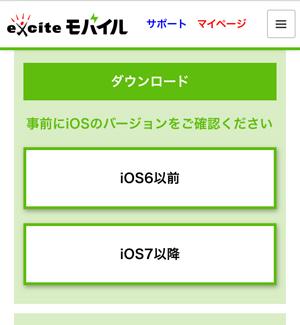 iPhoneのOSバージョンに合ったプロファイルをダウンロード