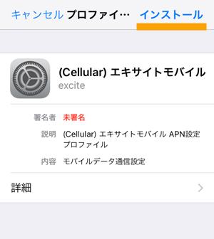 iPhoneのプロファイル画面