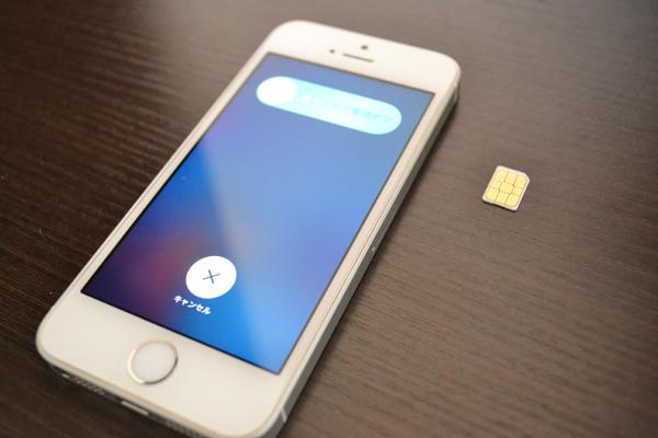 SIMカードを挿入する前にiPhoneの電源をOFFに