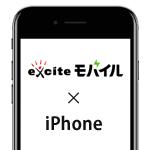 エキサイトモバイルで使えるiPhoneとAPN設定方法